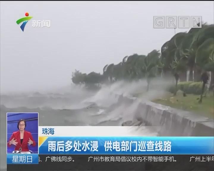 珠海:雨后多处水浸 供电部门巡查线路