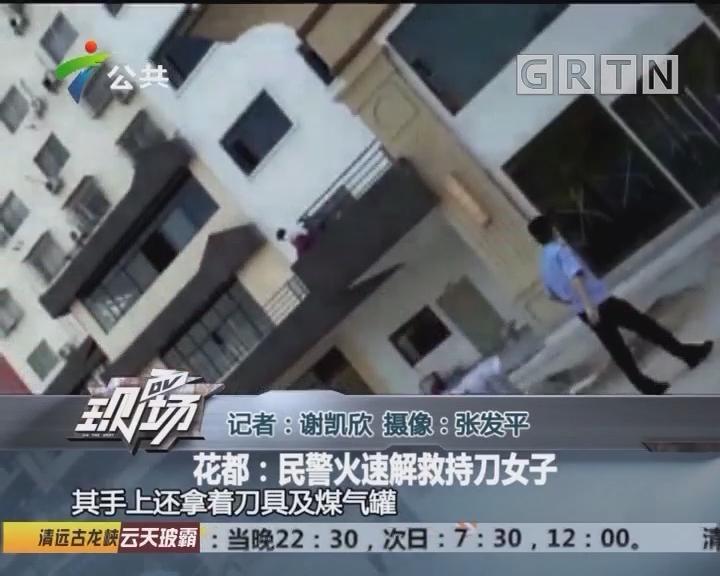 花都:民警火速解救持刀女子