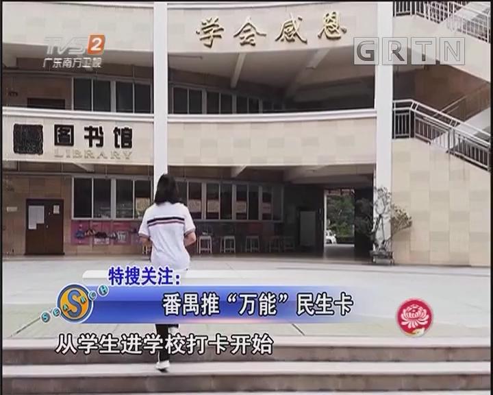 """番禺推""""万能""""民生卡(三)"""