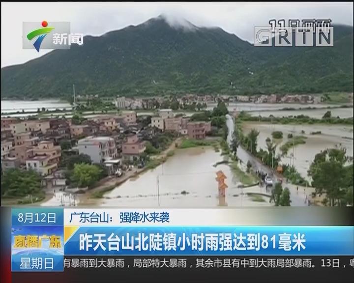 广东台山:强降水来袭 昨天台山北陡镇小时雨强达到81毫米