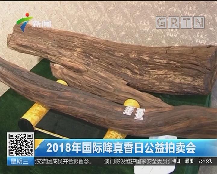 2018年国际降真香日公益拍卖会