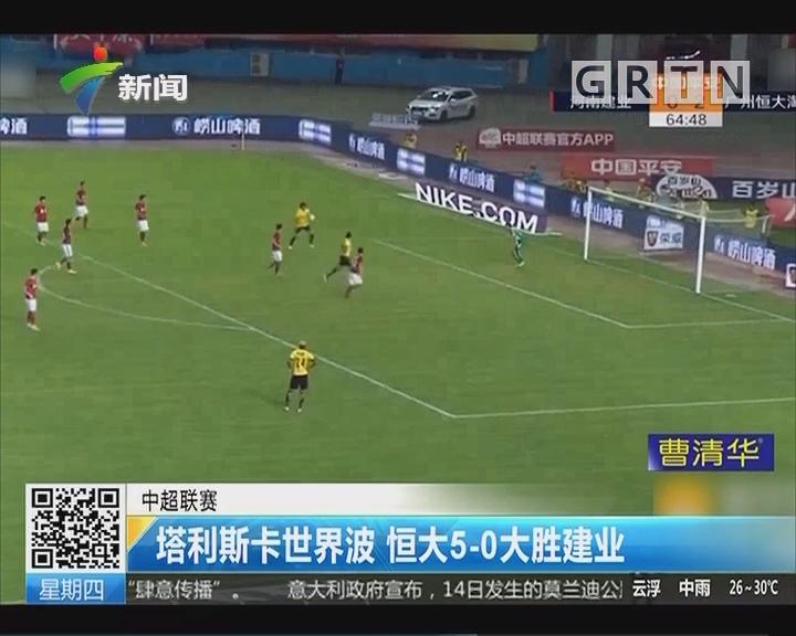 中超联赛:塔利斯卡世界波 恒大5-0大胜建业