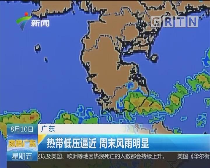 广东:热带低压逼近 周末风雨明显