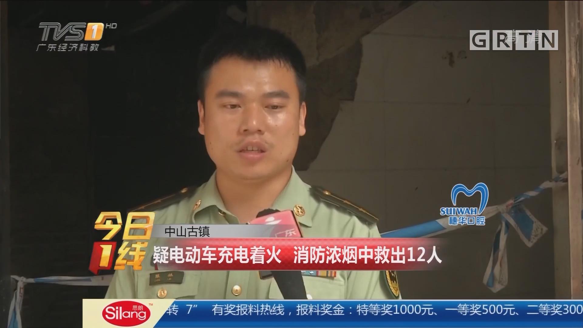 中山古镇:疑电动车充电着火 消防浓烟中救出12人