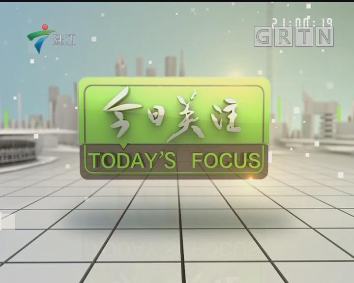 [2018-08-21]今日关注:肇庆:开学在即 三百多名学生将在工地旁上课?