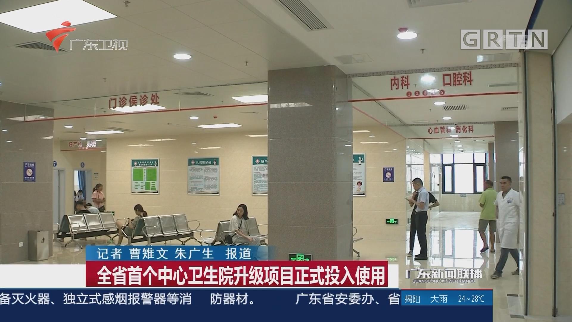全省首个中心卫生院升级项目正式投入使用