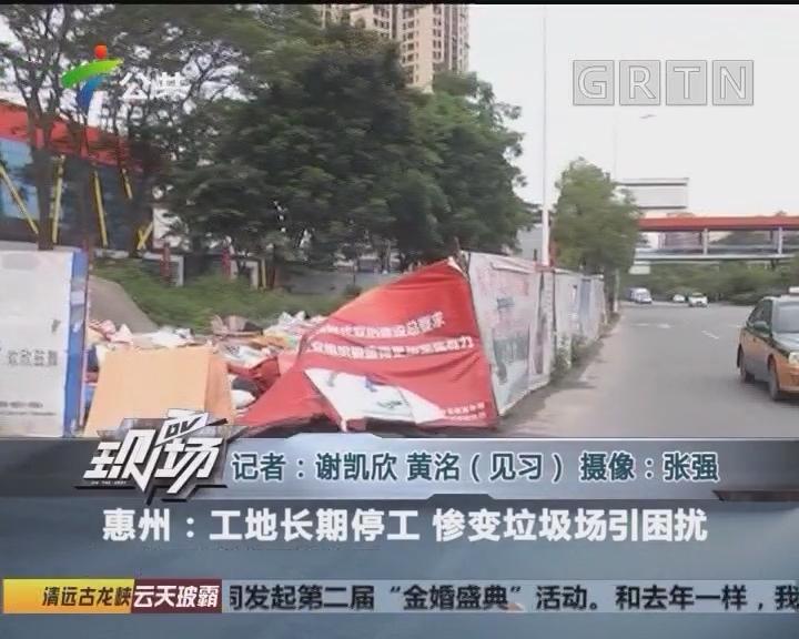 惠州:工地长期停工 惨变垃圾场引困扰