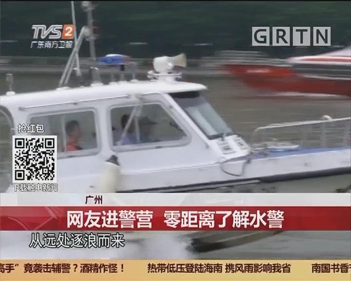 广州:网友进警营 零距离了解水警