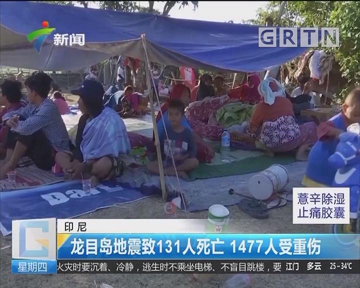 印尼:龙目岛地震致131人死亡 1477人受重伤