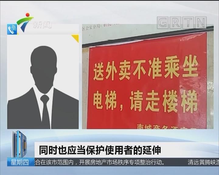 惠州:外卖小哥不准乘坐电梯 是否合理?