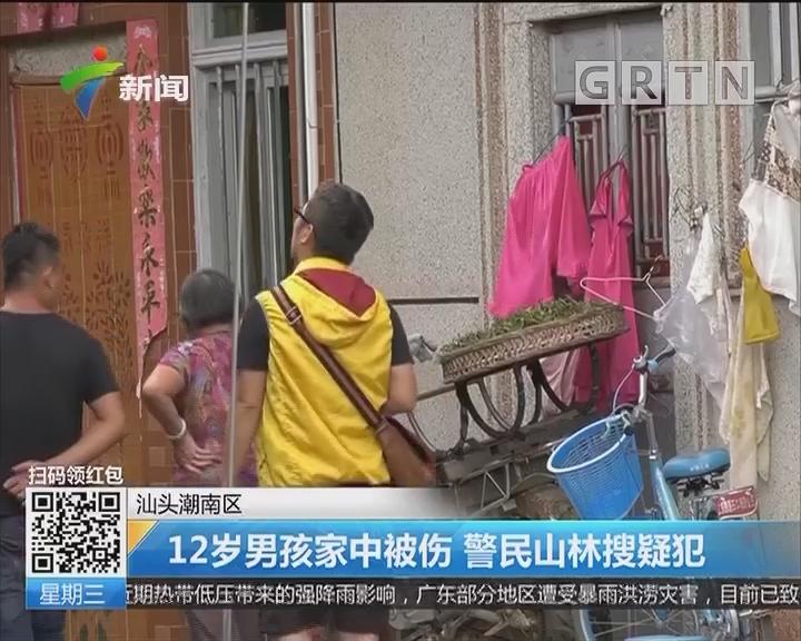 汕头潮南区:12岁男孩家中被伤 警民山林搜疑犯
