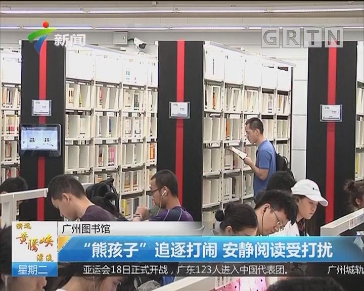 """广州图书馆:""""熊孩子""""追逐打闹 安静阅读受打扰"""