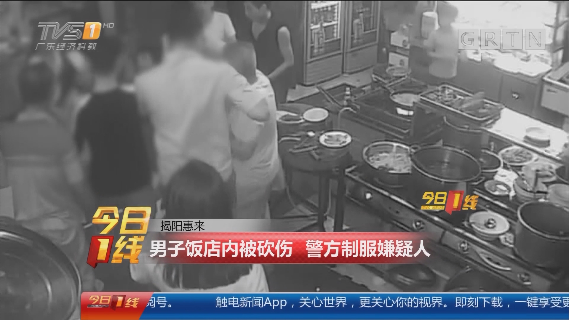 揭阳惠来:男子饭店内被砍伤 警方制服嫌疑人