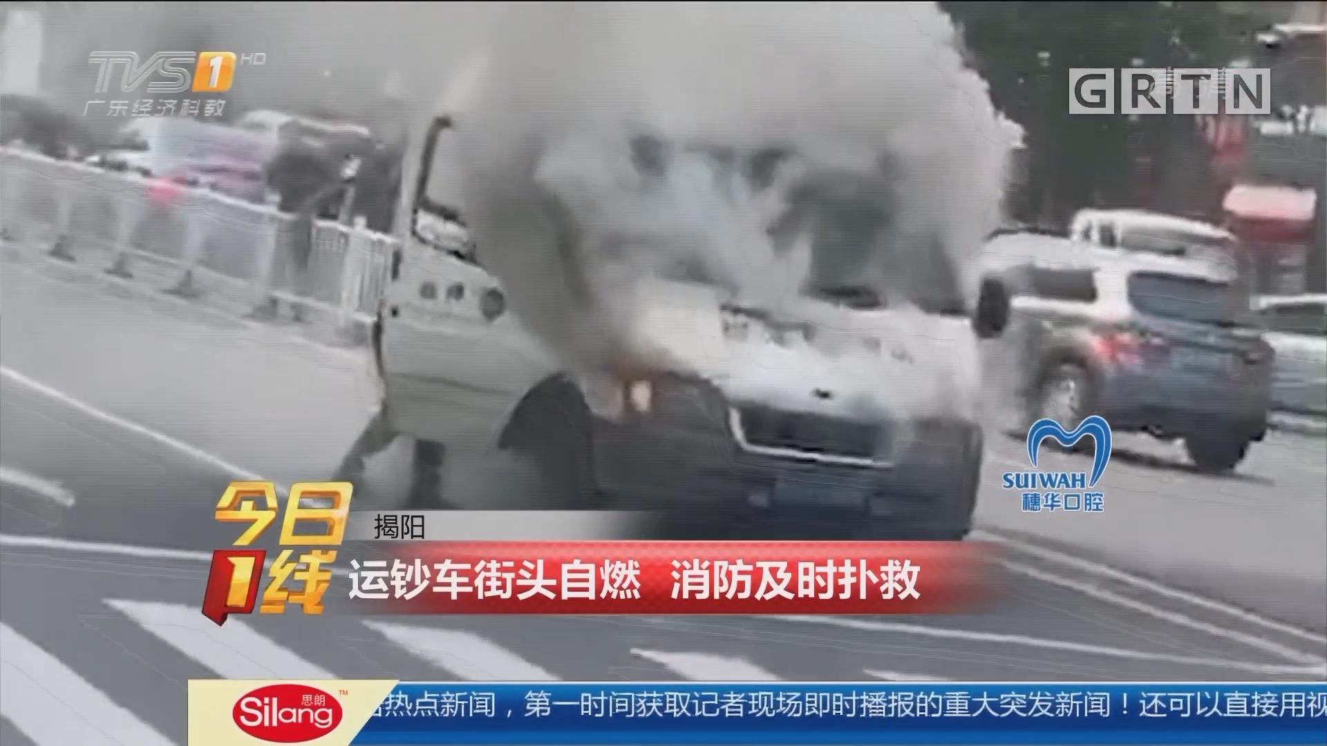 揭阳:运钞车街头自燃 消防及时扑救