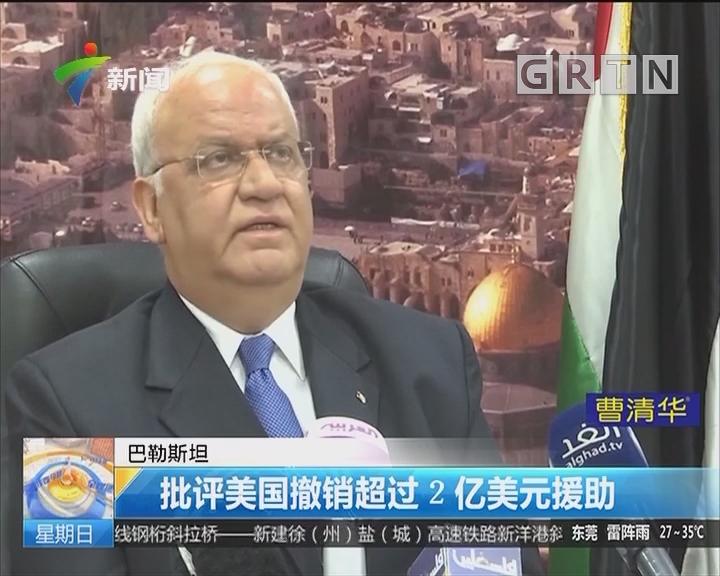 巴勒斯坦:批评美国撤销超过2亿美元援助