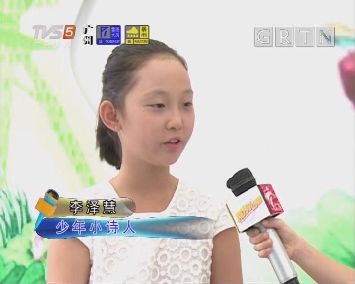 [2018-08-29]南方小记者:少年诗人李泽慧诗歌朗诵会