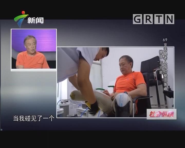 """[2018-08-29]社会纵横:69岁无腿老人成功登顶珠峰挑战""""不可能"""""""