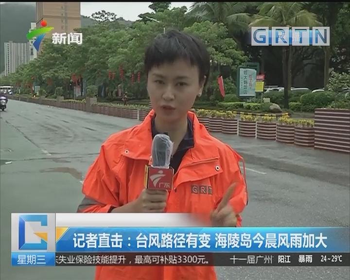 记者直击:台风路径有变 海陵岛今晨风雨加大