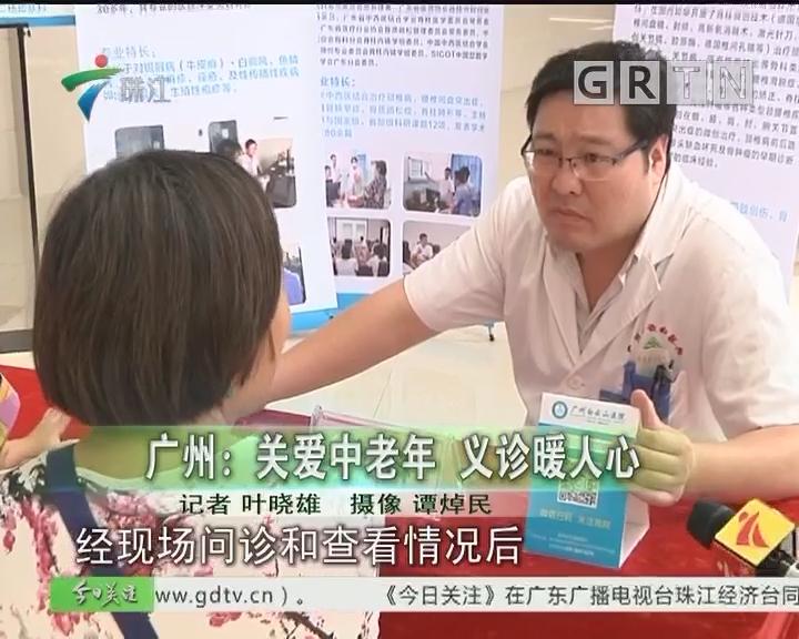 广州:关爱中老年 义诊暖人心