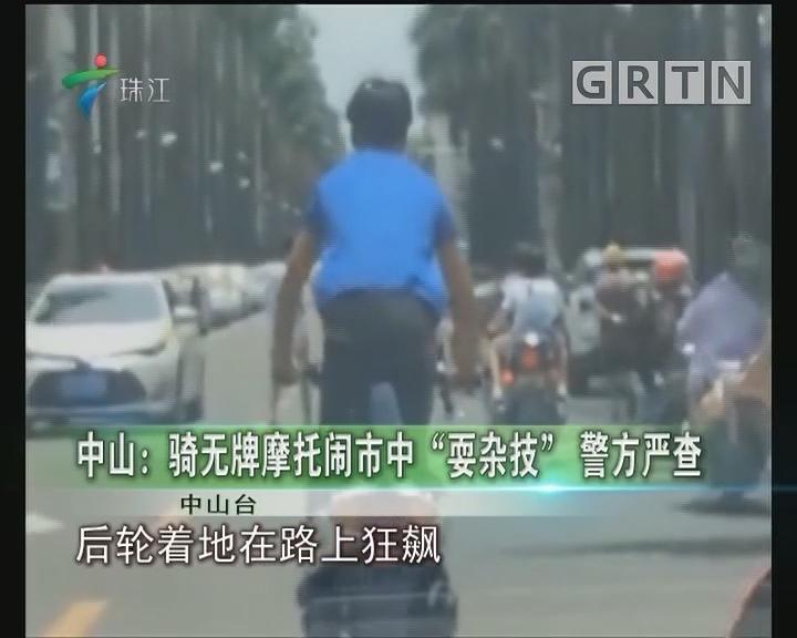 """中山:骑无牌摩托闹市中""""耍杂技""""警方严查"""