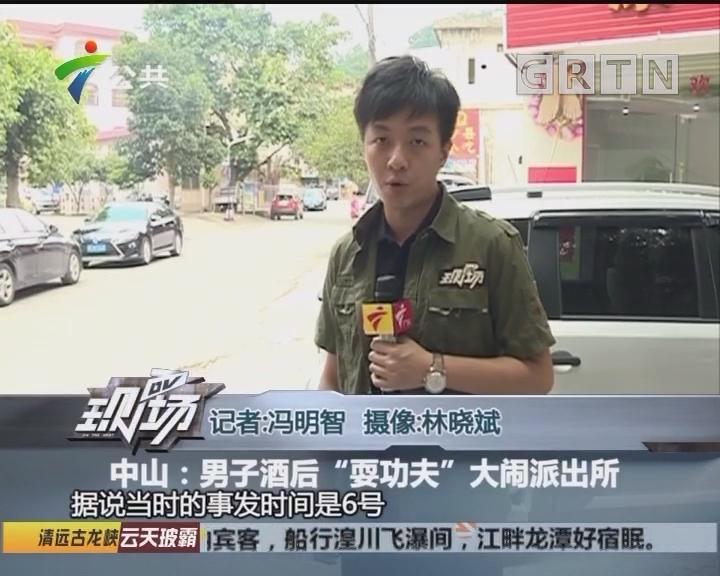 """中山:男子酒后""""耍功夫""""大闹派出所"""