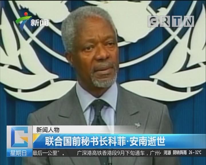 新闻人物:联合国前秘书长科菲·安南逝世