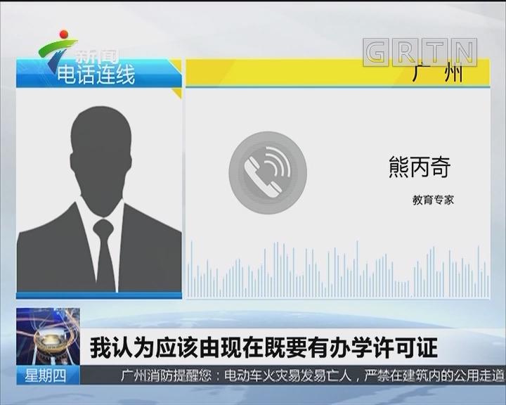 关注校外托管班:广州大部分校外托无齐全证件