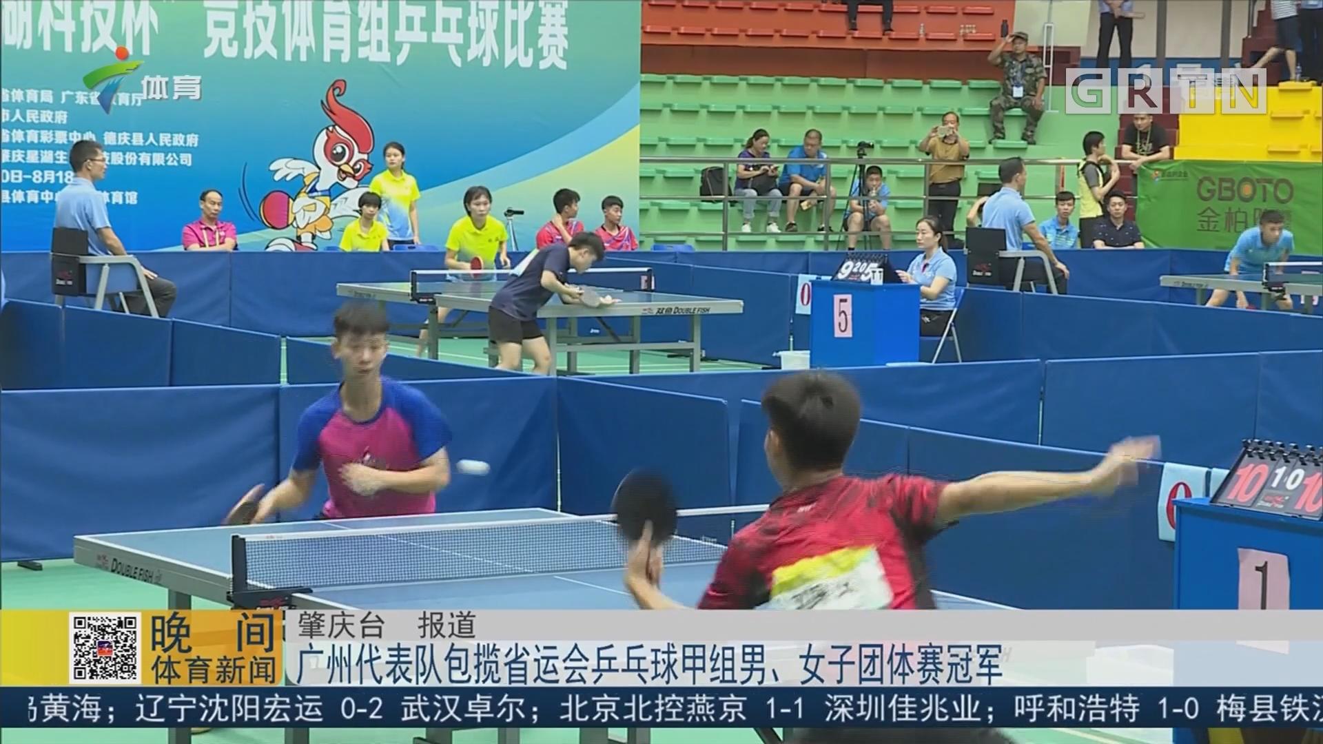 广州代表队包揽省运会乒乓球甲组男、女子团体赛冠军