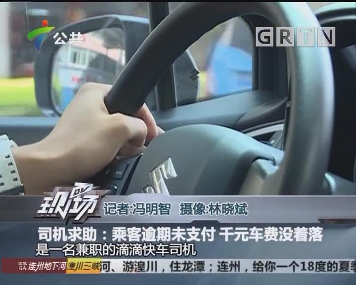 司机求助:乘客逾期未支付 千元车费没着落
