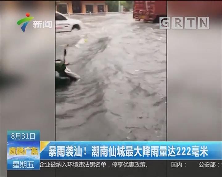 暴雨袭汕!潮南仙城最大降雨量达222毫米