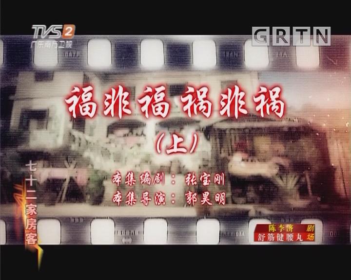 [2018-08-11]七十二家房客:福非福 祸非祸(上)