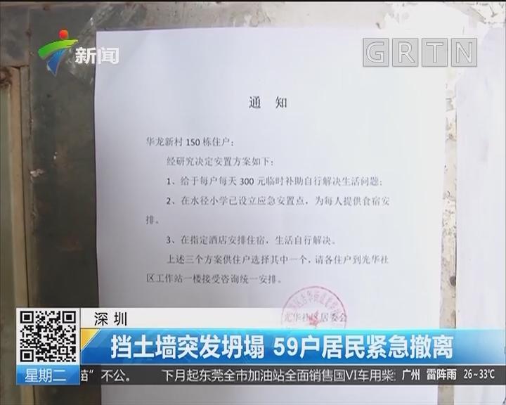 深圳:挡土墙突发坍塌 59户居民紧急撤离
