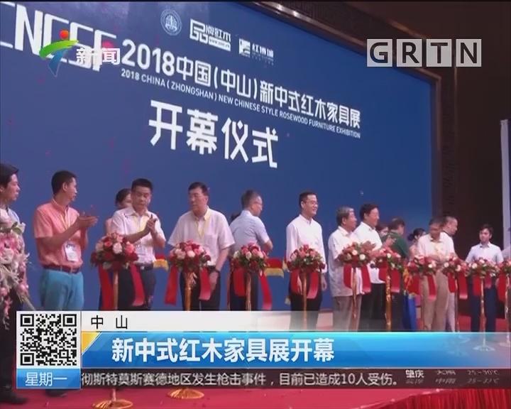 中山:新中式红木家具展开幕