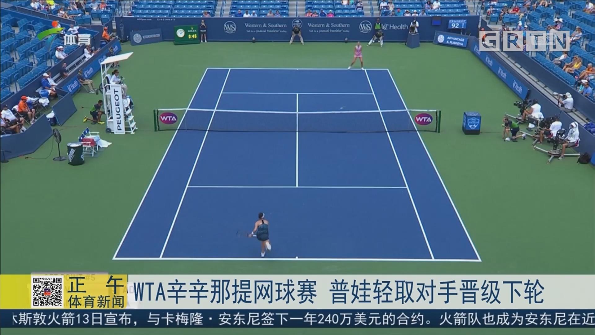 WTA辛辛那提网球赛 普娃轻取对手晋级下轮