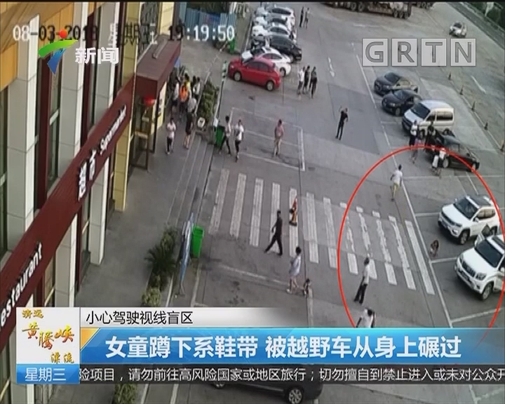 小心驾驶视线盲区:女童蹲下系携带 被越野车从身上碾过