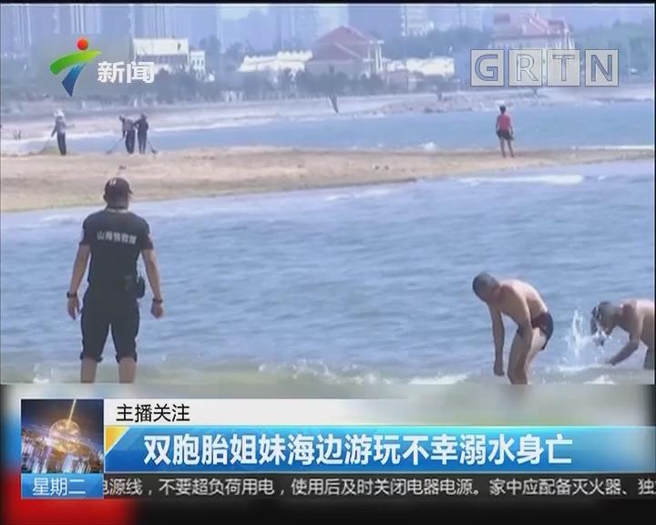 双胞胎姐妹海边游玩不幸溺水身亡