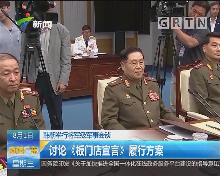 韩朝举行将军级军事会谈:讨论《板门店宣言》履行方案