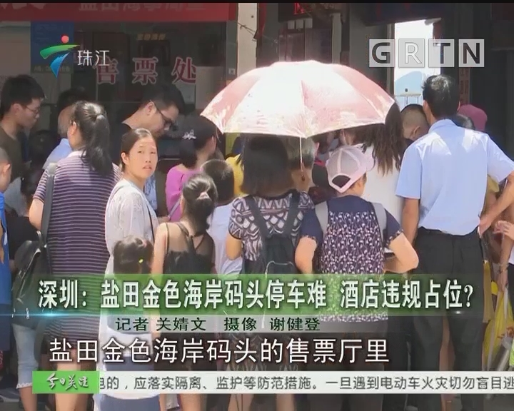 深圳:盐田金色海岸码头停车难 酒店违规占位?