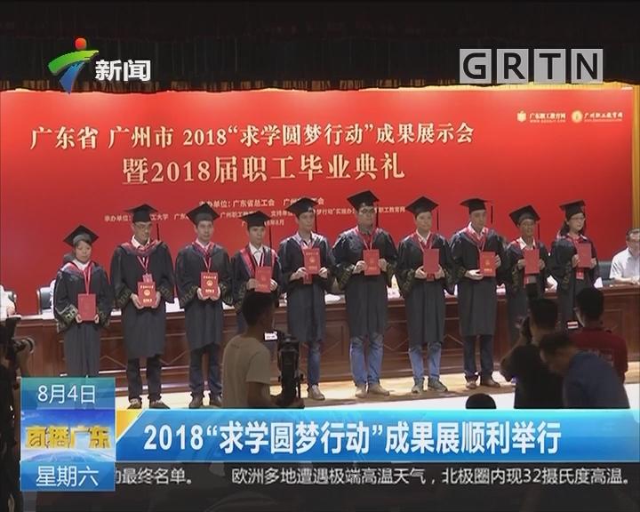 """2018""""求学圆梦行动""""成果展顺利举行"""