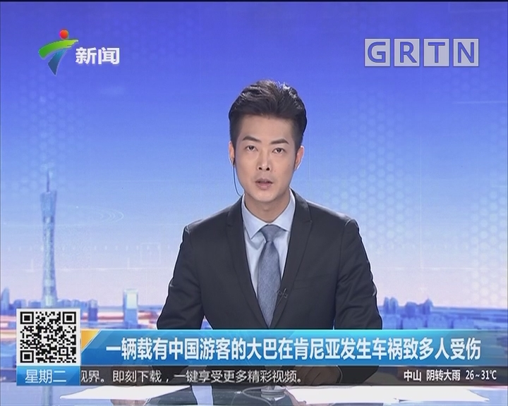 一辆载有中国游客的大巴在肯尼亚发生车祸致多人受伤