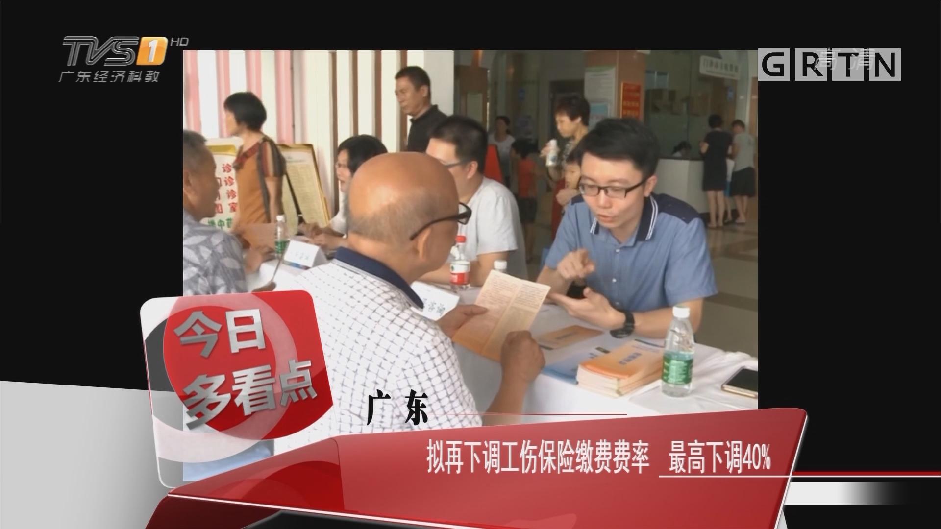 广东:拟再下调工伤保险缴费费率 最高下调40%