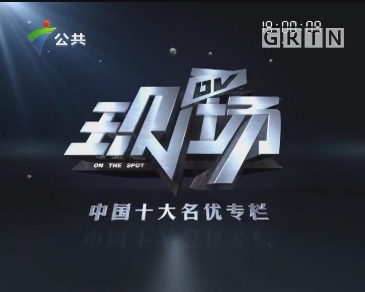 [2018-08-09]DV现场:东莞:藏獒进小区伤四人 民警开枪击毙