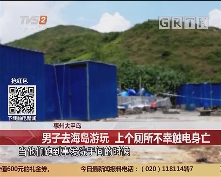 惠州大甲岛:男子去海岛游玩 上个厕所不幸触电身亡