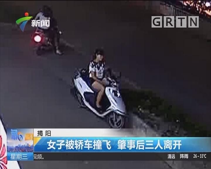 揭阳:女子被轿车撞飞 肇事后三人离开