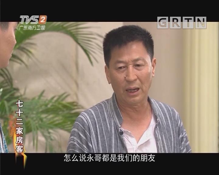 [2018-08-25]七十二家房客:神探(二)