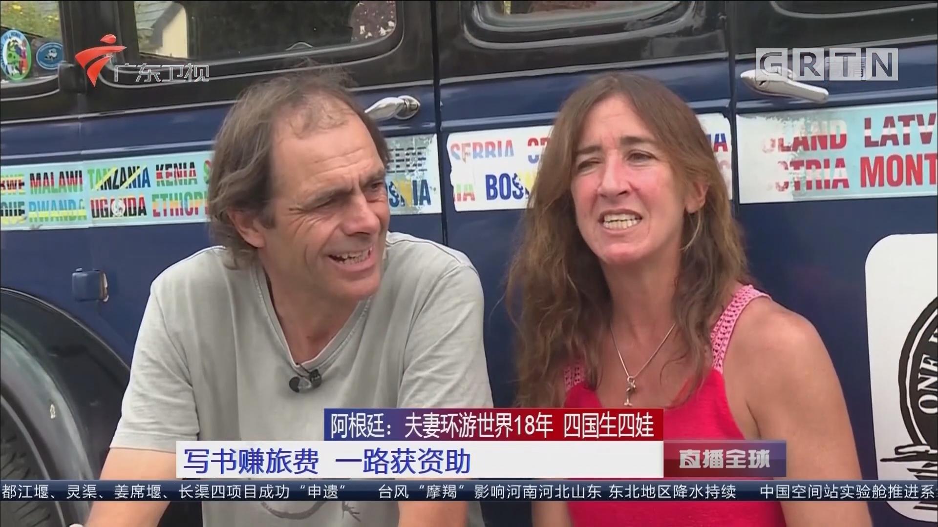 阿根廷:夫妻环游世界18年 四国生四娃 写书赚旅费 一路获资助