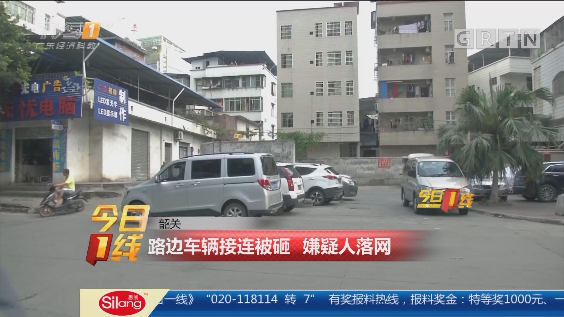 韶关:路边车辆接连被砸 嫌疑人落网
