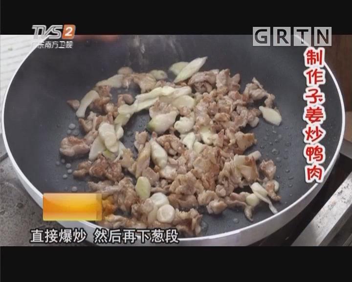 制作子姜炒鸭肉