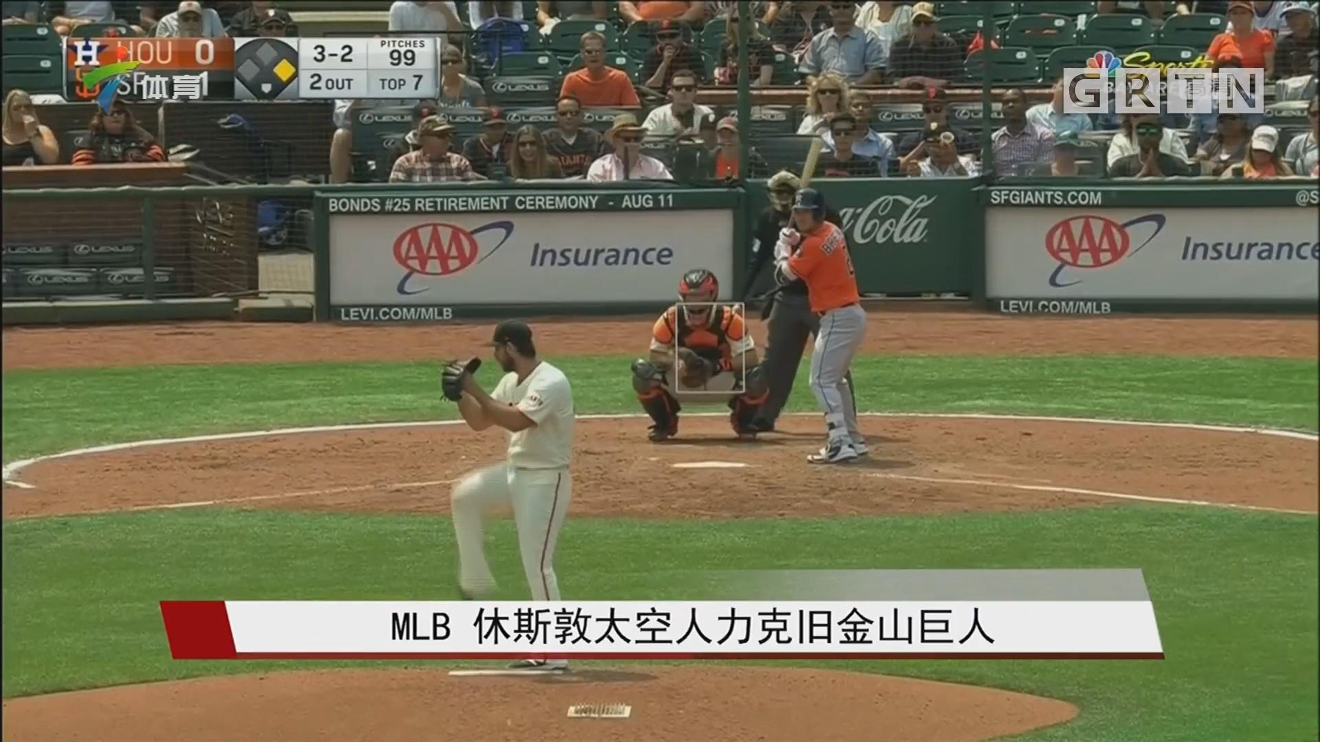 MLB 休斯敦太空人力克旧金山巨人