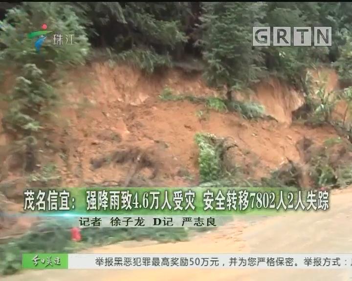 茂名信宜:强降雨致4.6万人受灾 安全转移7802人2人失踪